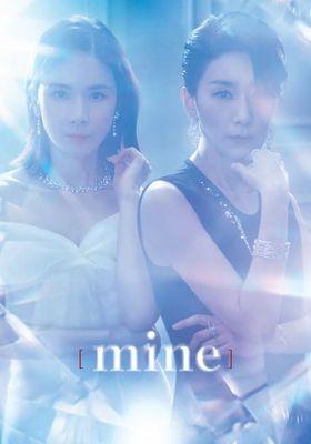 『Mine』のポスター