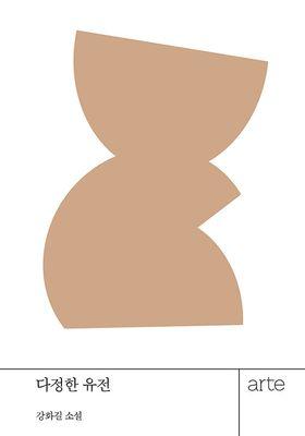 다정한 유전의 포스터