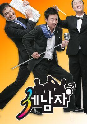 세 남자 's Poster
