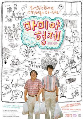 마미야 형제의 포스터