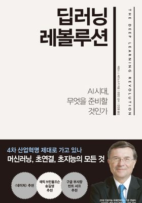 딥러닝 레볼루션's Poster