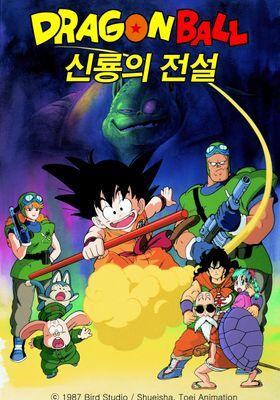 드래곤볼 극장판 1—신룡의 전설의 포스터