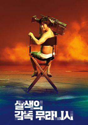 『全裸監督 シーズン1』のポスター