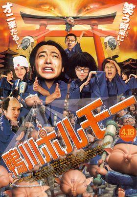 카모가와 호르모의 포스터