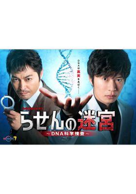 나선의 미궁 ~DNA 과학수사~의 포스터