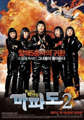 『麻婆島2』のポスター