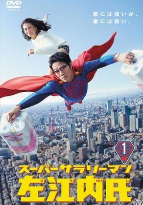 슈퍼 샐러리맨 사에나이씨의 포스터
