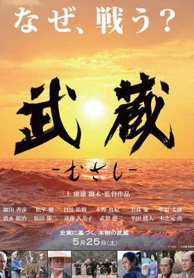 Musashi's Poster