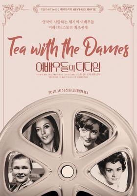 여배우들의 티타임의 포스터