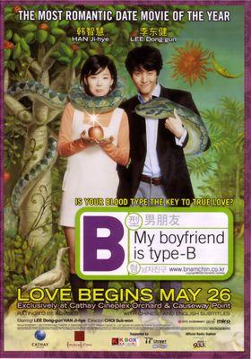 MY BOYFRIEND IS TYPE B's Poster