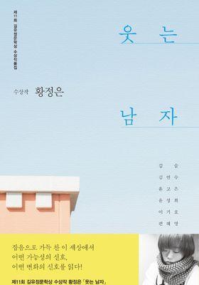 『웃는 남자』のポスター