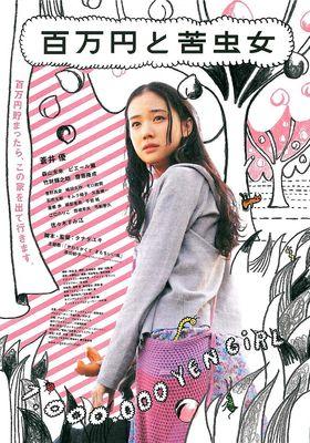 백만엔걸 스즈코의 포스터