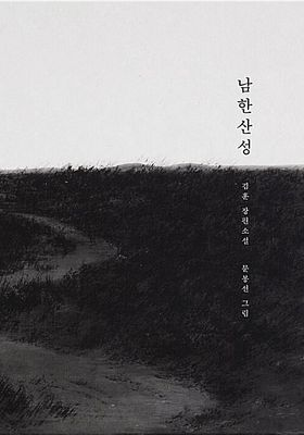 『남한산성』のポスター
