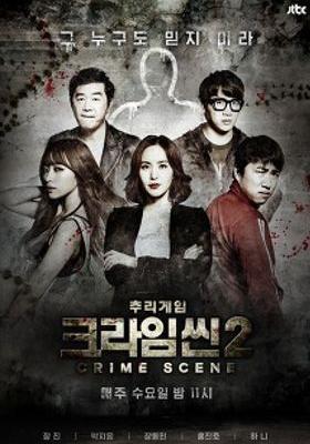 Crime Scene Season 2's Poster