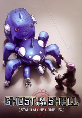 Ghost in the Shell: Stand Alone Complex Season 1's Poster