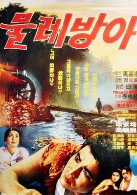 물레방아's Poster