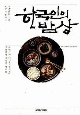 한국인의 밥상's Poster