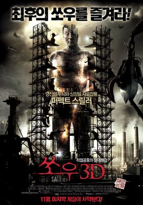 Saw 3D's Poster