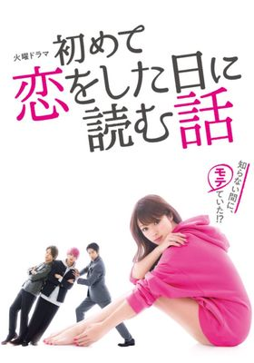A Story to Read When You First Fall in Love 's Poster