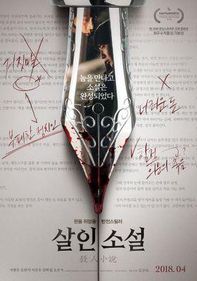 살인소설의 포스터