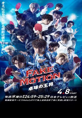FAKE MOTION -탁구의 왕장-의 포스터