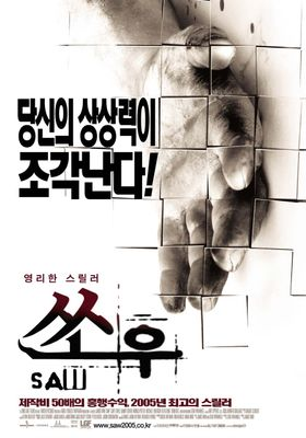 『ソウ』のポスター