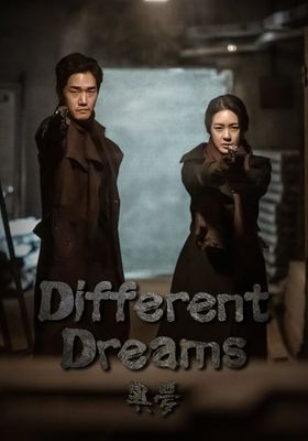 Different Dreams 's Poster