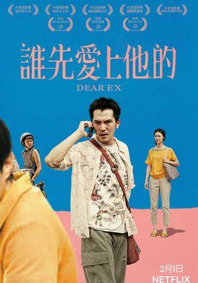 『先に愛した人』のポスター