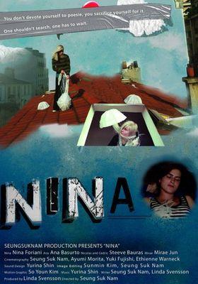 니나의 포스터