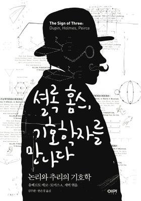 『셜록 홈스, 기호학자를 만나다』のポスター
