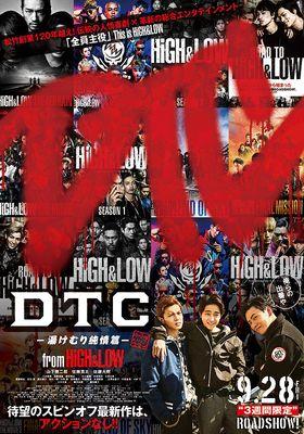 DTC Yukemuri Ryojo-hen From High & Low's Poster