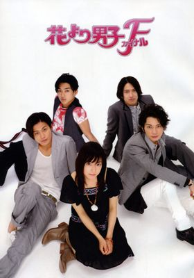 Boys Over Flowers: Final's Poster