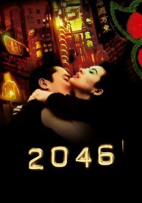 2046 리마스터링의 포스터
