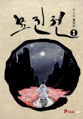 묘진전's Poster