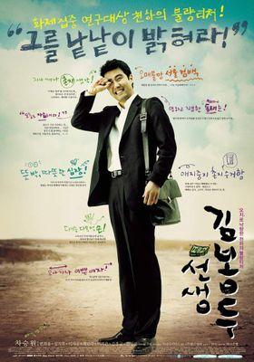 『ぼくらの落第先生』のポスター