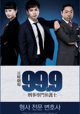 99.9 ~형사 전문 변호사~ 시즌 1의 포스터