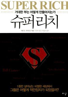 슈퍼리치's Poster