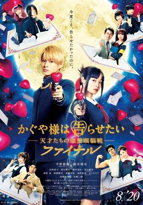 Kaguya-sama: Love is War Final's Poster