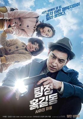 『探偵ホン・ギルドン』のポスター