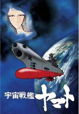 우주전함 야마토 - 극장판의 포스터