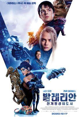 『ヴァレリアン 千の惑星の救世主』のポスター