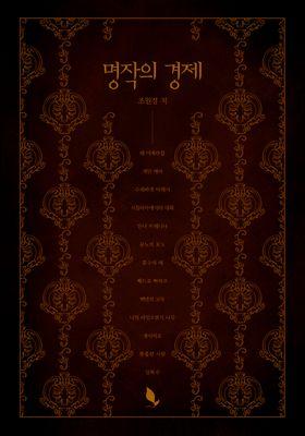 명작의 경제's Poster