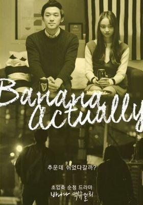 『バナナ・アクチュアリー』のポスター