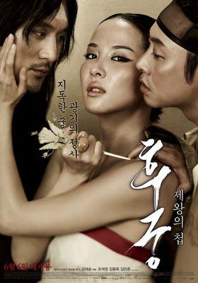 『後宮の秘密』のポスター