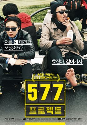 577 Project's Poster