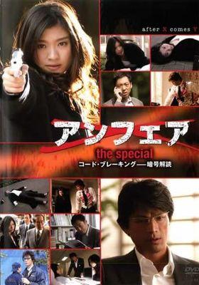 『アンフェア the special「コード・ブレーキング~暗号解読』のポスター