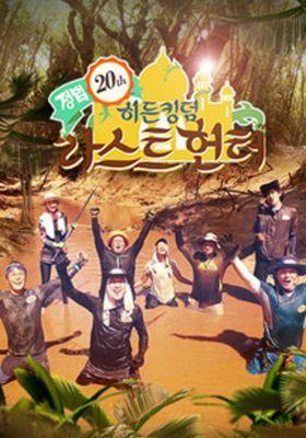 『Law of the Jungle: Hidden Kingdom Special』のポスター