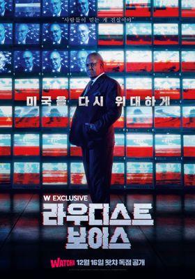 『ザ・ラウデスト・ボイス-アメリカを分断した男-』のポスター