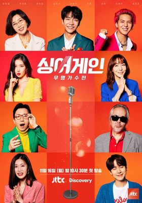 Sing Again's Poster
