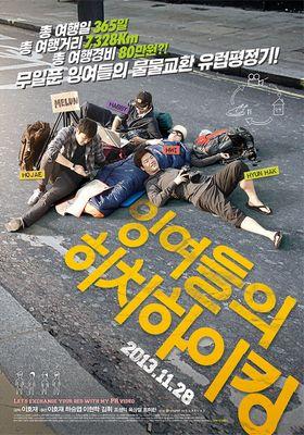 『Lazy hitchhikers' tour de europe(英題)』のポスター